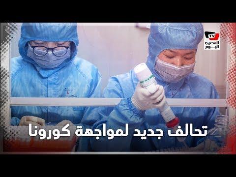تحالف عالمي لإنتاج أول لقاح لعلاج كورونا