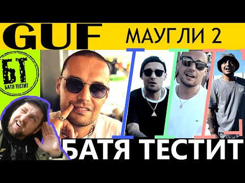"Реакция Бати на клип ""ГУФ - Маугли II   Official Video""   Батя смотрит"