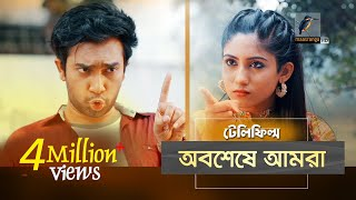 Obosheshe Amra   Safa Kabir, Jovan   Romantic   BanglaTelefilm   MaasrangaTV Official   2017