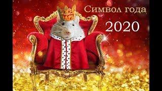 ПОЗДРАВЛЯЕМ! 2020  год  белой металлической  КРЫСЫ
