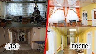 Фонд Возрождение организовал ремонт и праздник в Киевском онкоцентре / Телеканал Интер