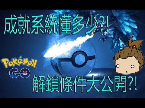 【Pokémon GO】成就系統懂多少?!(解鎖條件大全?!)