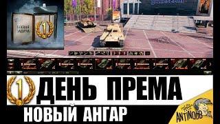ДЕНЬ ПРЕМА НА ДЕНЬ РОЖДЕНИЯ И НОВЫЙ АНГАР World of Tanks