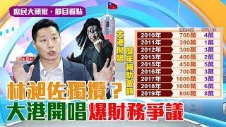 【節目看點】林昶佐獨攬?大港開唱爆財務爭議