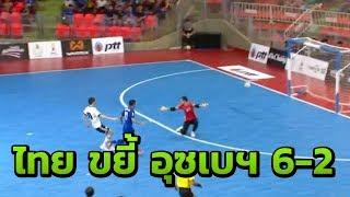 ไฮไลท์เต็ม ฟุตซอล PTT Thailand Five 2018 | 23 ต.ค. 61 | ไทย vs อุซเบกิสถาน