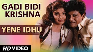 Gadi Bidi Krishna Video Songs | Yene Idhu Video Song | Shivarajkumar, Ravali | Hamsalekha
