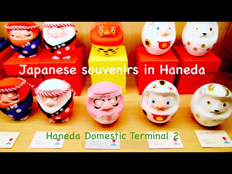 Video Very unique original Japanese souvenirs you can find at Haneda Airport☆ 羽田