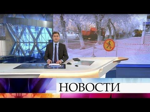 Выпуск новостей в 09:00 от 20.11.2019 видео