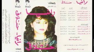اغاني حصرية رانيا احمد- حبوا يا ناس و اغنيه يا طير تحميل MP3