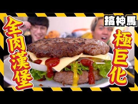搞神馬-打造純肉漢堡,麵包用牛肉代替