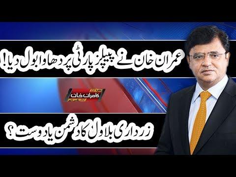 Imran Khan Ka PPP Per Aik Aur Hamla | Dunya Kamran Khan Ke Sath