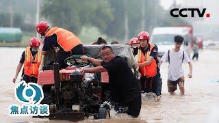 河南遭遇特大暴雨之后,各方力量陆续投入灾后重建 | CCTV「焦点访谈」20210722