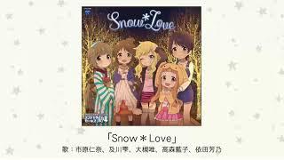 楽曲試聴「Snow*Love」歌:市原仁奈、及川雫、大槻唯、高森藍子、依田芳乃