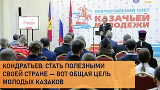 Завершился всероссийский слет казачьей молодежи