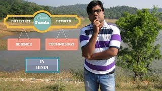 Difference between Science & Technology in Hindi | Subodh Fating