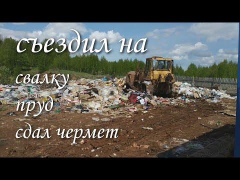 СЪЕЗДИЛ НА СВАЛКУ ЗА ПЛАТАМИ / ДЕРЕВЕНСКИЙ ПРУД / СДАЛ ЧЕРМЕТ