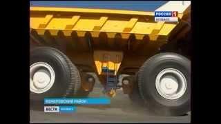 Самый большой самосвал на планете начал работать в Кузбассе
