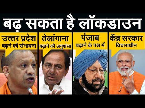 Lockdown alert। 21 days के बाद भी बढ़ सकता है CM Yogi Adityanath के UP और दूसरे States में लॉकडाउन