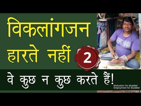 Motivational Story of Mastram || Lalit Kumar || Dashamlav || WeCapable