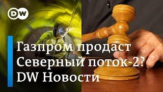 Заставят ли Газпром продать Северный поток-2, или Что придумали в Евросоюзе? DW Новости (13.02.2019)