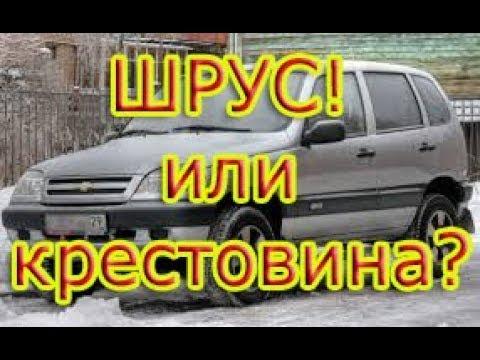 Карданный вал на шрусах Нива Шевроле. Chevrolet Niva замена карданного вала. #АлексейЗахаров