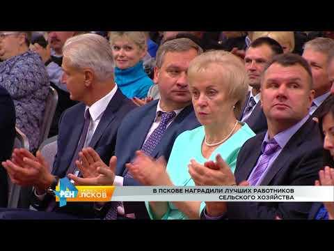 Новости Псков 19.10.2017 # День работника сельского хозяйства