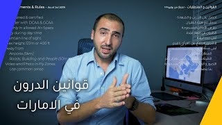 UAE Drone Laws in Arabic - قوانين الدرون في الامارات