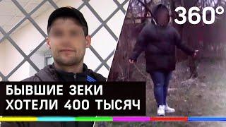 Двое бывших заключённых шантажировали пару из Домодедова
