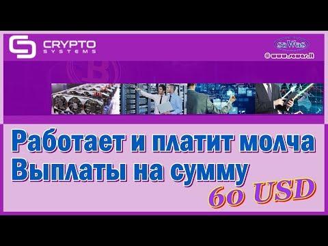 CryptoSystems - Работает и платит молча. Выплаты на сумму 60 USD, 6 Августа 2019