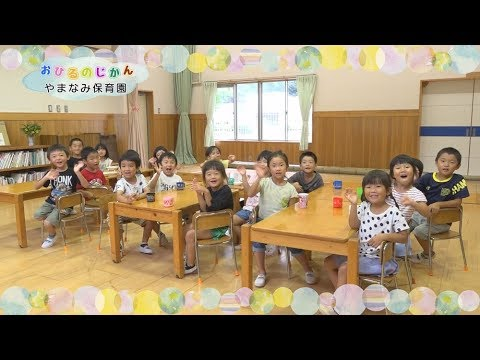 Yamanami Nursery School