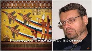 Андрей Девятов - Разведка будущего, что будет в ближайшей обозримой перспективе