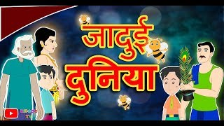 जादुई दुनिया | Hindi Kahaniya | Kids Moral Story | Stories For Kids | Kidooz TV