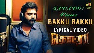Bakku Bakku Lyric Video Song | Thodraa Tamil Movie | STR | Prithvi | Veena | Latest Tamil Movie Song