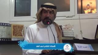 كلمة الاستاذ الشاعر أحمد الملا | منتدى الثلاثاء