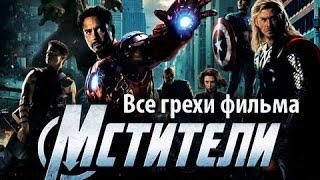 "Все грехи фильма ""Мстители"""