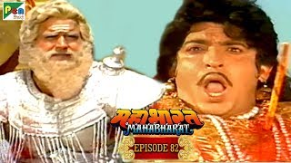 वीर अभिमन्यु और चक्रव्यूह | Mahabharat Stories | B. R. Chopra | EP – 82 - Download this Video in MP3, M4A, WEBM, MP4, 3GP