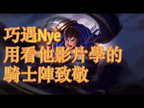 [聯盟戰棋] 巧遇Nye 用看他影片學的騎士陣致敬 v9.21