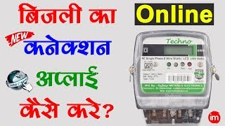 How to Apply Electricity Connection Online | By Ishan [Hindi]  IMAGES, GIF, ANIMATED GIF, WALLPAPER, STICKER FOR WHATSAPP & FACEBOOK