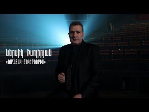 Nersik Ispiryan - Nahatak Ynkerneris