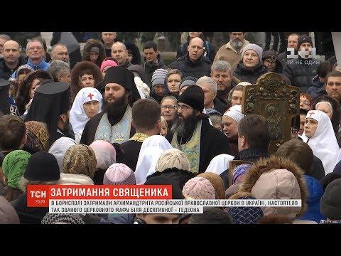 """В аеропорту """"Бориспіль"""" затримали єпископа РПЦ Гедеона з недійсним паспортом"""