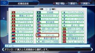 [パワプロ2018]DLC応援曲~東京ヤクルトスワローズ~