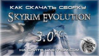 Как скачать сборку Skyrim Evolution 3.0