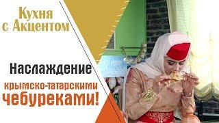 Крымско-татарский чебурек - вкусно и полезно