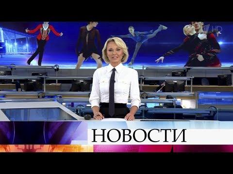 Выпуск новостей в 18:00 от 15.11.2019 видео