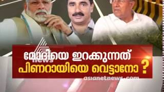 Kollam Bypass ; BJP's counter attack to State government  | News Hour 14 Jan 2019