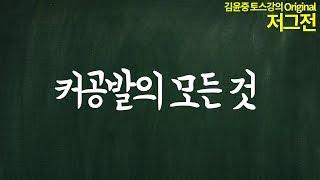 [저그] 커공발 2
