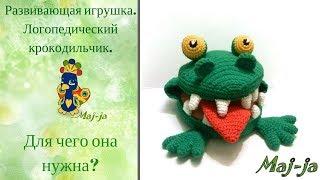 Вяжем вместе. Развивающая игрушка. Игрушка крокодил.