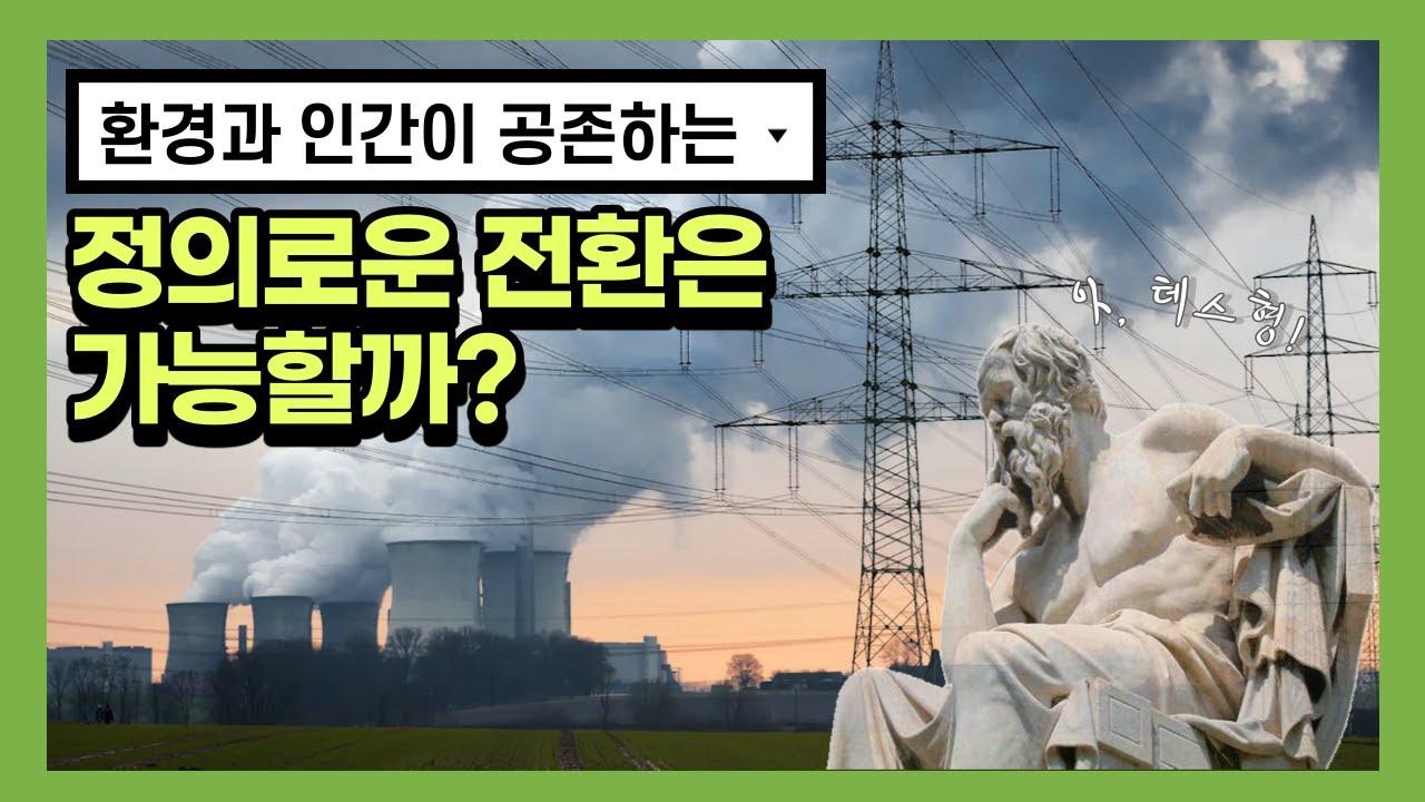 [환경×민주주의]석탄화력발전소, 노동자의 정의로운 전환 가능할까요?