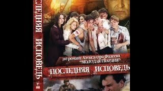 Последняя исповедь. HD. Военная драма. 3 Из 4.