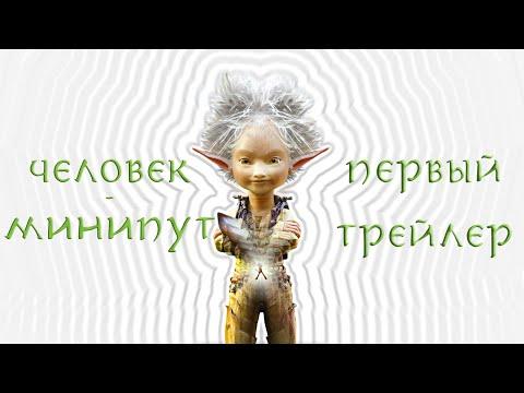 Человек-минипут. Первый трейлер видео